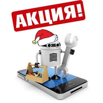 Новогодняя акция на ремонт телефонов!