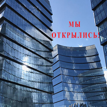 Внимание! Открытие нового филиала на м. Нахимовский проспект!