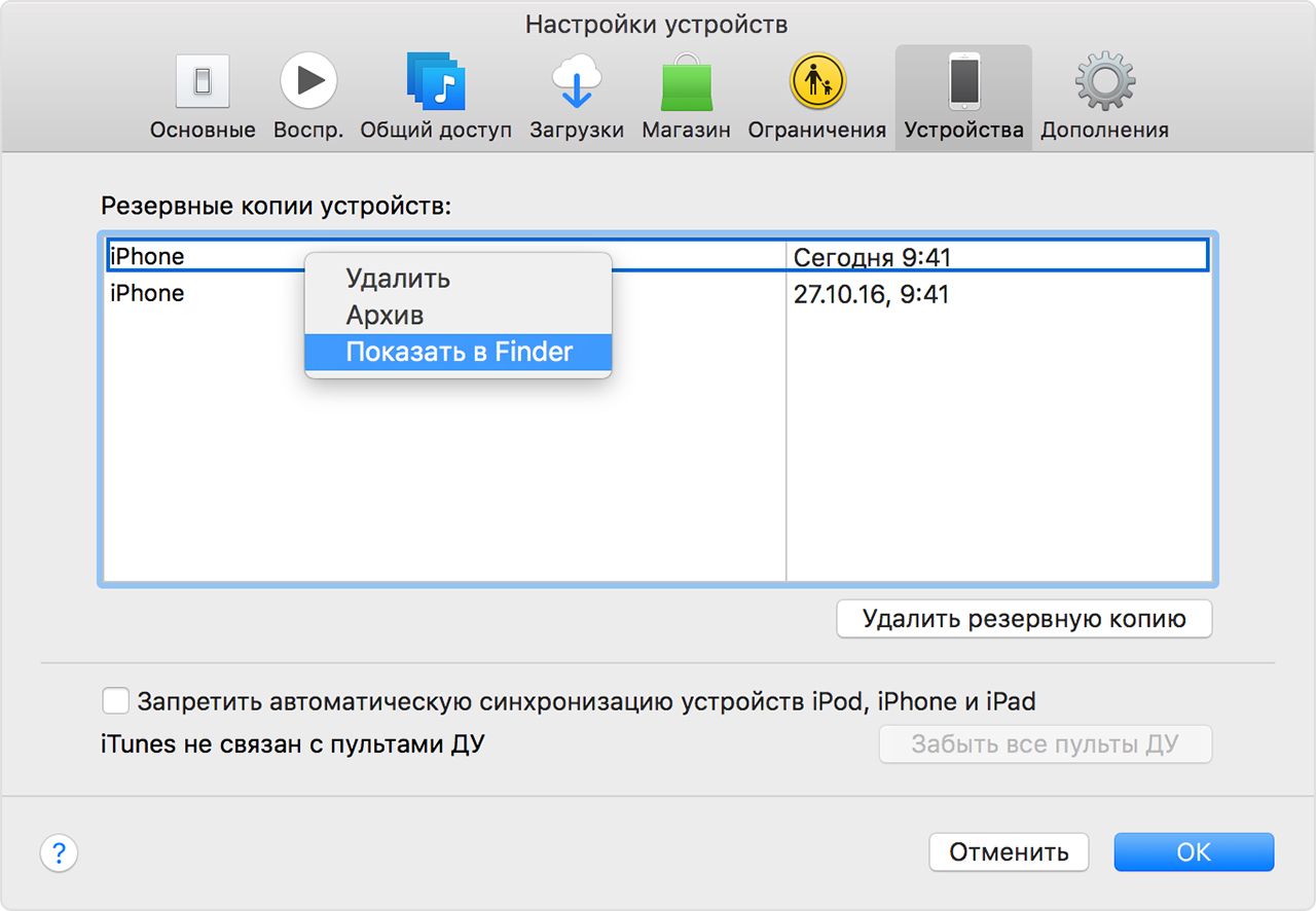backup itunes резервные копии apple